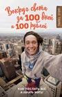 """Дима Иуанов """"Вокруг света за 100 дней и 100 рублей"""" Серия """"Travel Story. Книги для отдыха"""""""