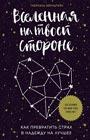 """Габриэль Бернштейн """"Вселенная на твоей стороне. Как превратить страх в надежду на лучшее"""" Серия """"Зона комфорта. Твоя точка опоры"""""""