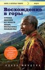 """Ндаба Мандела """"Восхождение в горы. Уроки жизни от моего деда, Нельсона Манделы"""" Серия """"Книги, о которых говорят"""""""