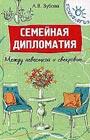 """Анна Зубова """"Семейная дипломатия. Между невесткой и свекровью..."""" Серия """"Психология"""""""
