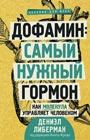 """Дениэл Либерман """"Дофамин: самый нужный гормон. Как молекула управляет человеком"""" Серия """"Научпоп для всех"""""""