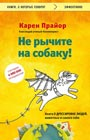 """Карен Прайор """"Не рычите на собаку! книга о дрессировке людей, животных и самого себя"""" Серия """"Книги, о которых говорят"""""""