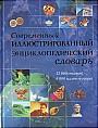 Современный иллюстрированный энциклопедический словарь
