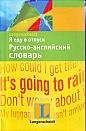 """Я еду в отпуск. Русско-английский словарь. Серия """"Langenscheidt"""""""