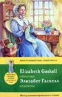 """Элизабет Гаскелл """"Крэнфорд = Cranford: метод комментированного чтения"""" Серия """"Иностранный язык: освой читая"""""""