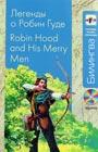 """Легенды о Робин Гуде: в адаптации + CD-диск. Серия """"Билингва. Слушаем, читаем, понимаем"""""""