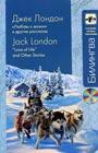 """Джек Лондон """"Любовь к жизни"""" и другие рассказы"""" + CD-диск. Серия """"Билингва. Слушаем, читаем, понимаем"""""""