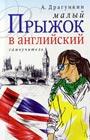 """Александр Драгункин """"Малый прыжок в английский"""""""