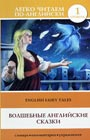 """Волшебные английские сказки = English Fairy Tales. Серия """"Легко читаем по-английски"""""""