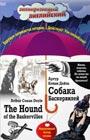 """Артур Конан Дойл """"Собака Баскервилей = The Hound of the Baskervilles: Индуктивный метод чтения"""" Серия """"Антикризисный английский"""""""