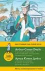 """Артур Конан Дойл """"Скандал в Богемии"""" и другие лучшие дела Шерлока Холмса = """"A Scandal in Bohemia"""" and Other Best Adventures of Sherlock Holmes. Метод комментированного чтения"""" Серия """"Иностранный язык: освой читая"""""""