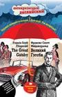 """Фрэнсис Скотт Фицджеральд """"Великий Гэтсби = The Great Gatsby: Индуктивный метод чтения"""" Серия """"Антикризисный английский"""""""