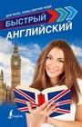 """С.А. Матвеев """"Быстрый английский для всех, кому срочно надо"""" Серия """"Компактный самоучитель"""""""