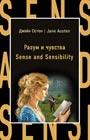 """Джейн Остен """"Разум и чувства = Sense and Sensibility"""" Серия """"Бестселлер на все времена"""""""
