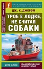 """Джером К. Джером """"Трое в лодке, не считая собаки"""" Серия """"Эксклюзивное чтение на английском языке"""" Pocket-book"""