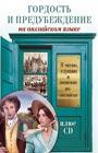 """Джейн Остин """"Гордость и предубеждение"""" + CD-диск. Серия """"Я читаю, слушаю и понимаю по-английски"""""""
