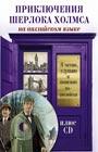 "Артур Конан Дойл ""Приключения Шерлока Холмса"" + CD-диск. Серия ""Я читаю, слушаю и понимаю по-английски"""