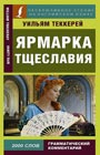 """Уильям Теккерей """"Ярмарка тщеславия"""" Серия """"Эксклюзивное чтение на английском языке"""" Pocket-book"""