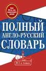 """А.Г. Пивовар """"Полный англо-русский словарь"""" 2 тома"""