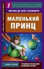 """Антуан де Сент-Экзюпери """"Маленький принц"""" Серия """"Эксклюзивное чтение на французском языке"""""""