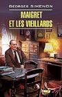 """Жорж Сименон """"Мегре и старики. Книга для чтения на французском языке"""" Серия """"Чтение в оригинале. Французский язык"""""""