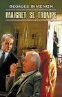 """Жорж Сименон """"Ошибка Мегре. Книга для чтения на французском языке"""" Серия """"Чтение в оригинале. Французский язык"""""""