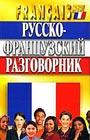 """С. Семеницкий, С. Тексье """"Русско-французский разговорник"""""""