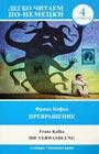 """Франц Кафка """"Превращение = Die Verwandlung. Уровень 4"""" Серия """"Легко читаем по-немецки"""""""