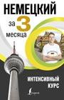"""Н.Н. Нестерова """"Немецкий за 3 месяца. Интенсивный курс"""" Серия """"Интенсивный курс за 3 месяца"""""""