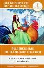 """Волшебные испанские сказки = Cuentos maravillosos espa?oles. Серия """"Легко читаем по-испански"""""""