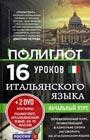 """Дмитрий Петров """"16 уроков итальянского языка. Начальный курс. Итальянский язык за 16 часов"""" + 2 DVD-диска. Серия """"ПОЛИГЛОТ. Выучим иностранный язык за 16 часов"""""""