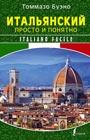 """Томмазо Буэно """"Итальянский просто и понятно. Italiano Facile"""" Серия """"Школа итальянского языка"""""""
