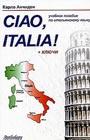 """Карло Анчидеи """"Привет, Италия! Учебное пособие для начинающих и продолжающих изучение итальянского языка"""""""
