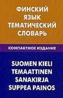 """Т. Шишкина """"Финский язык. Тематический словарь. 10000 слов. С транскрипцией финских слов. С русским и финским указателями"""""""