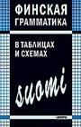"А. Журавлева ""Финская грамматика в таблицах и схемах"" Серия ""Грамматика в таблицах"""