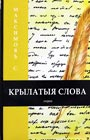 """Сергей Максимовъ """"Крылатыя слова"""""""