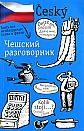 "Е.И. Лазарева ""Чешский разговорник"""