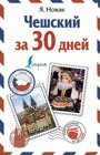 "Я. Новак ""Чешский за 30 дней"" Серия ""Иностранный за 30 дней"""