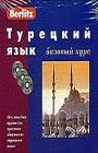 """Турецкий язык. Базовый курс: книга + 3 CD-диска. Серия """"Berlitz"""""""