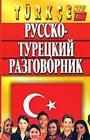 "О. Юстиндаг ""Русско-турецкий разговорник"""