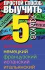 Простой способ выучить 5 языков: английский, немецкий, французский, испанский, итальянский