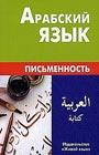 """Алексей Калинин, Тахер Джабер """"Арабский язык. Письменность"""""""