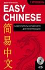 """Дарья Синяговская """"Easy Chinese. 1-й уровень"""" + CD-диск. Серия """"Иностранный язык: шаг за шагом"""""""