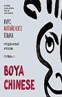 "Ли Сяоци ""CD-ROM (MP3). Курс китайского языка ""Boya Chinese"". Ступень 2. Продвинутый уровень"" Серия ""Boya Chinese"""