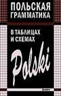 """В.И. Ермола """"Польская грамматика в таблицах и схемах"""" Серия """"Грамматика в таблицах"""""""