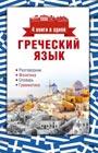 """И.А. Ермак """"Греческий язык. 4 книги в одной: разговорник, фонетика, словарь, грамматика"""" Серия """"4 книги в одной"""""""