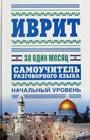 """Я.В. Аксенова """"Иврит за один месяц. Самоучитель разговорного языка. Начальный уровень"""" Серия """"Язык за один месяц"""""""