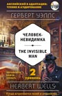 """Герберт Уэллс """"Человек-невидимка = The Invisible Man. 2-й уровень"""" + CD-диск. Серия """"Английский в адаптации: чтение и аудирование"""""""