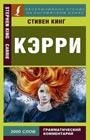"""Стивен Кинг """"Кэрри"""" Серия """"Эксклюзивное чтение на английском языке"""" Pocket-book"""