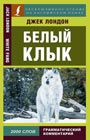 """Джек Лондон """"Белый клык"""" Серия """"Эксклюзивное чтение на английском языке"""" Pocket-book"""